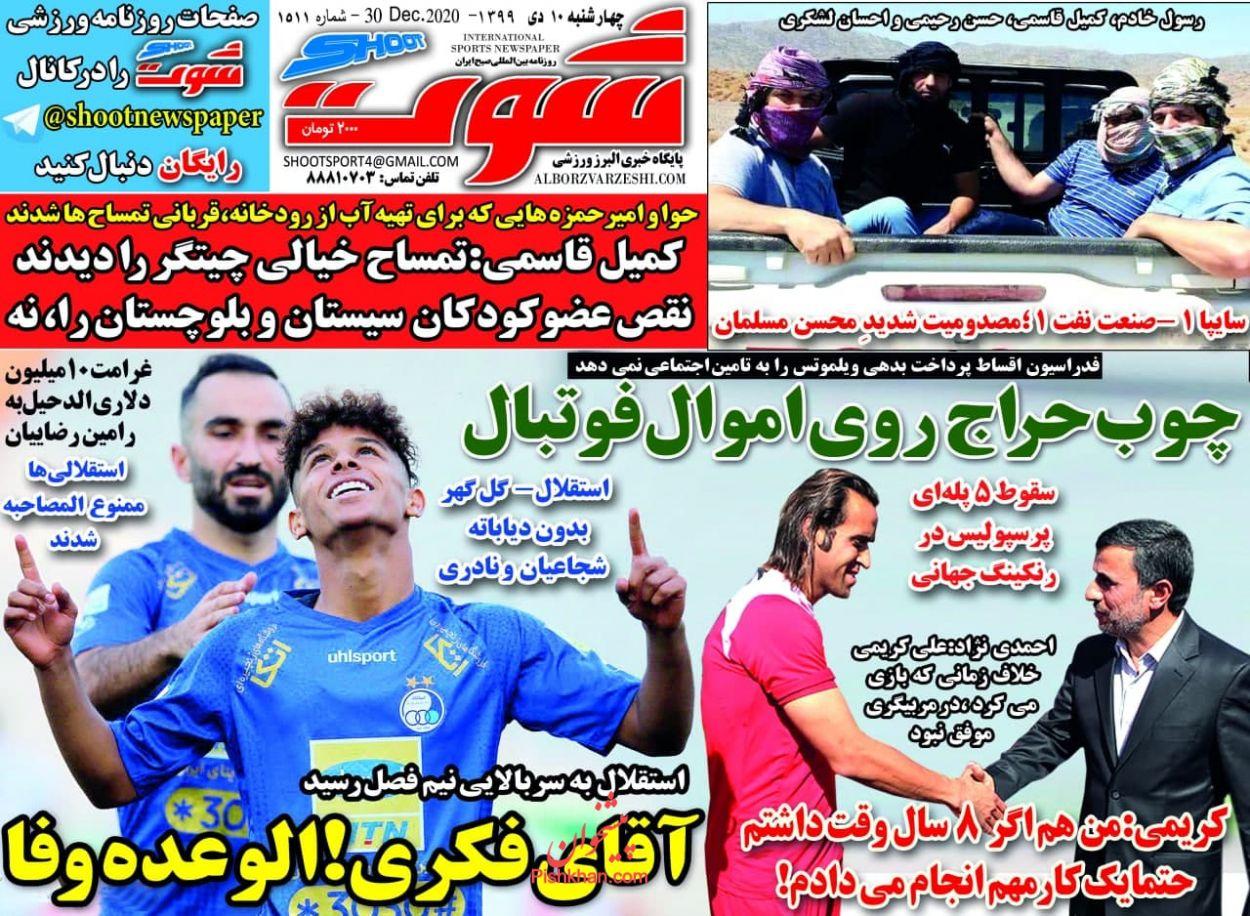 عناوین اخبار روزنامه شوت در روز چهارشنبه ۱۰ دی