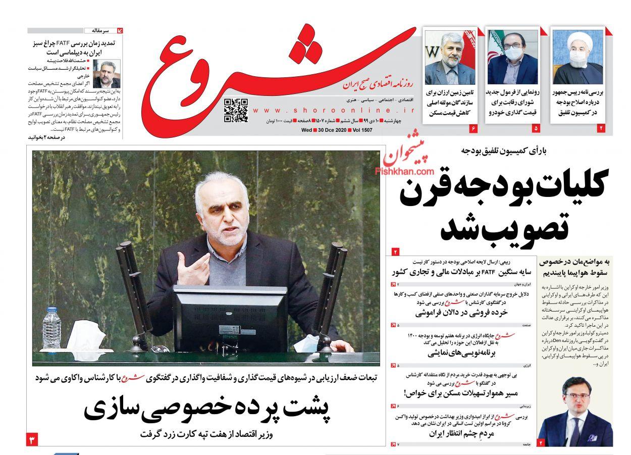 عناوین اخبار روزنامه شروع در روز چهارشنبه ۱۰ دی