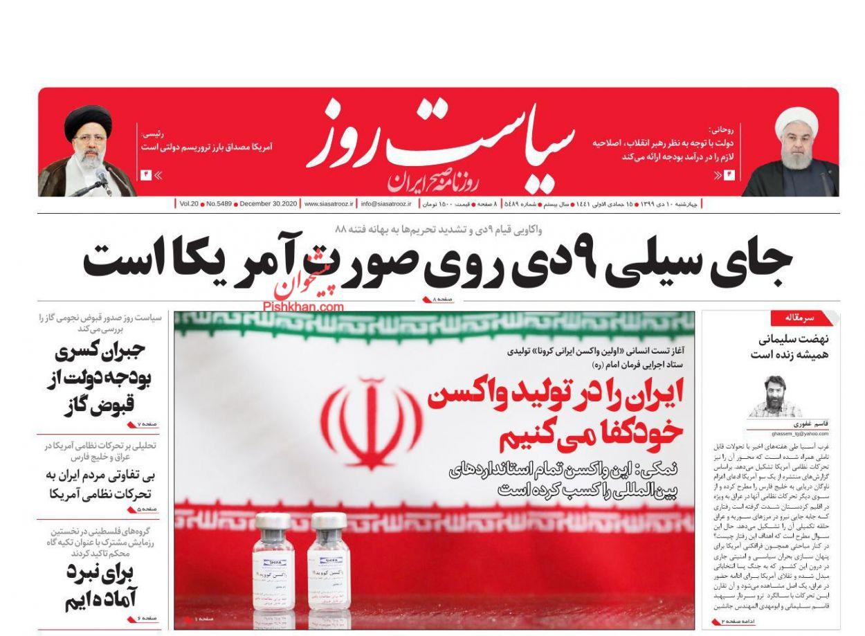 عناوین اخبار روزنامه سیاست روز در روز چهارشنبه ۱۰ دی