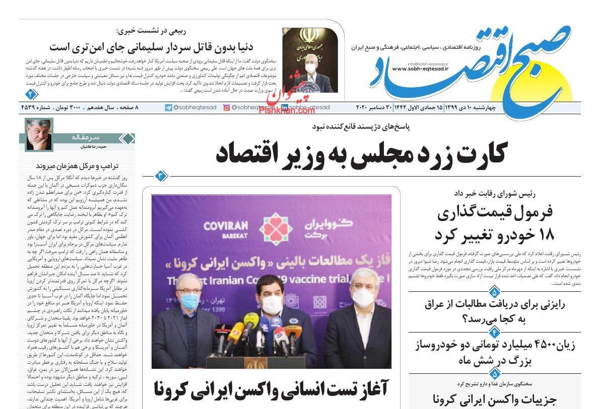 عناوین اخبار روزنامه صبح اقتصاد در روز چهارشنبه ۱۰ دی