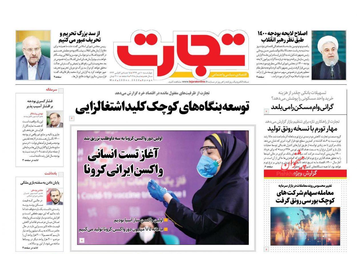 عناوین اخبار روزنامه تجارت در روز چهارشنبه ۱۰ دی