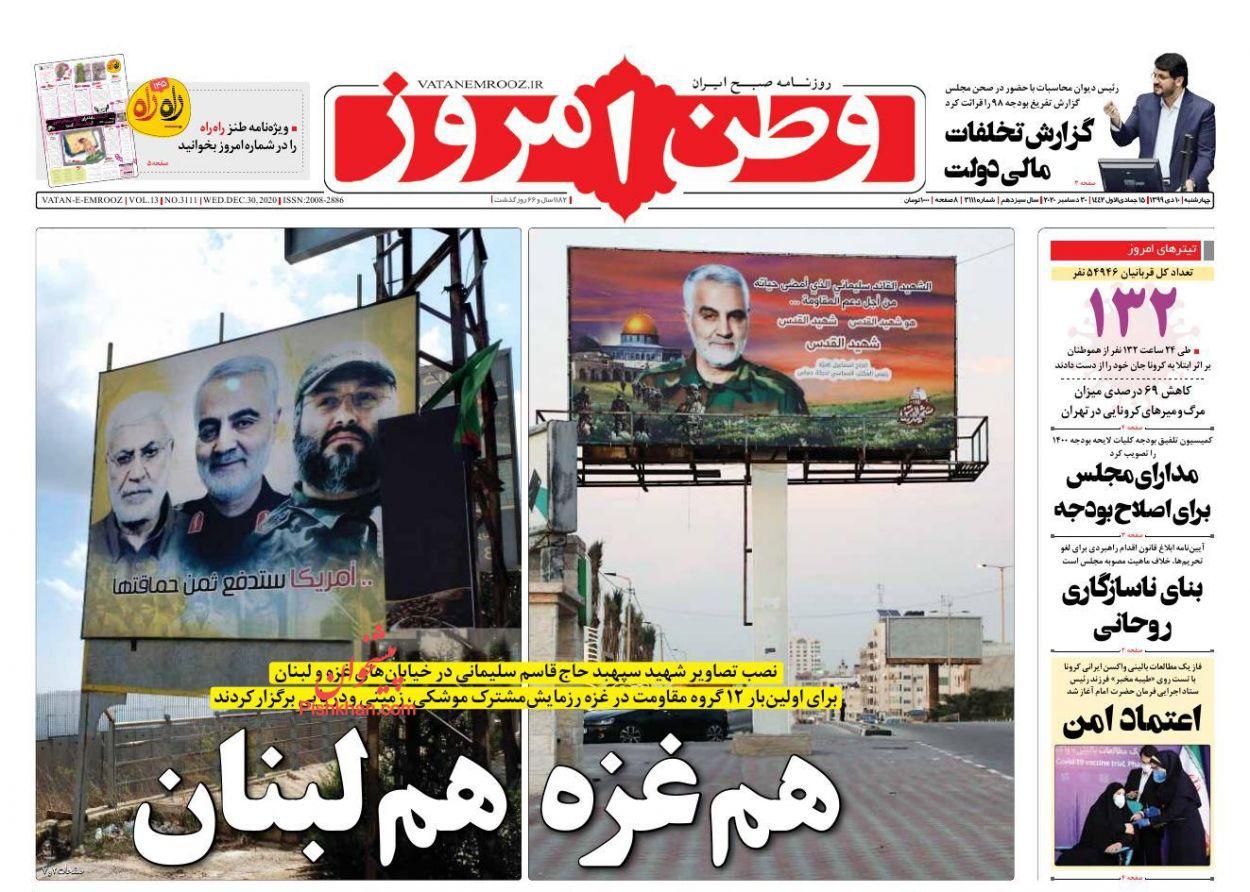 عناوین اخبار روزنامه وطن امروز در روز چهارشنبه ۱۰ دی