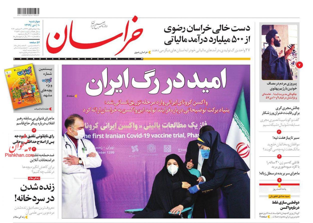 عناوین اخبار روزنامه خراسان در روز چهارشنبه ۱۰ دی