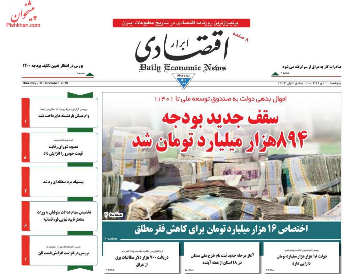 عناوین اخبار روزنامه ابرار اقتصادی در روز پنجشنبه ۱۱ دی