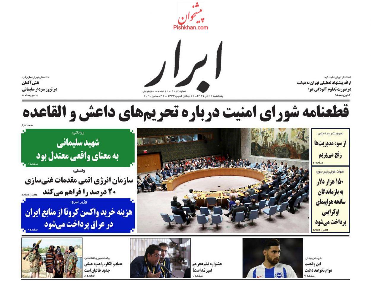 عناوین اخبار روزنامه ابرار در روز پنجشنبه ۱۱ دی