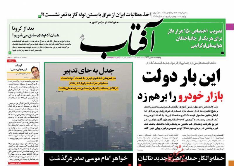 عناوین اخبار روزنامه آفتاب یزد در روز پنجشنبه ۱۱ دی