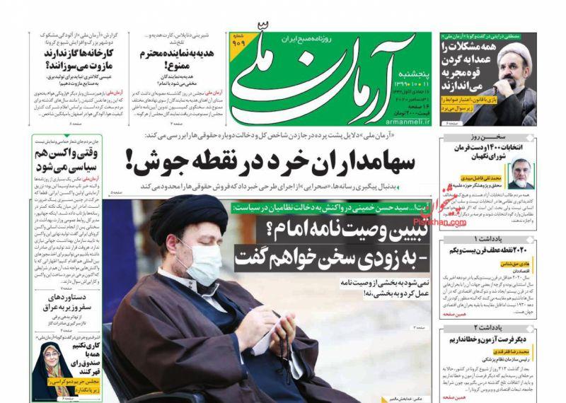 عناوین اخبار روزنامه آرمان ملی در روز پنجشنبه ۱۱ دی