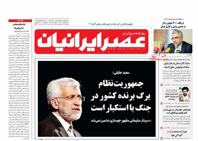 عناوین اخبار روزنامه عصر ایرانیان در روز پنجشنبه ۱۱ دی