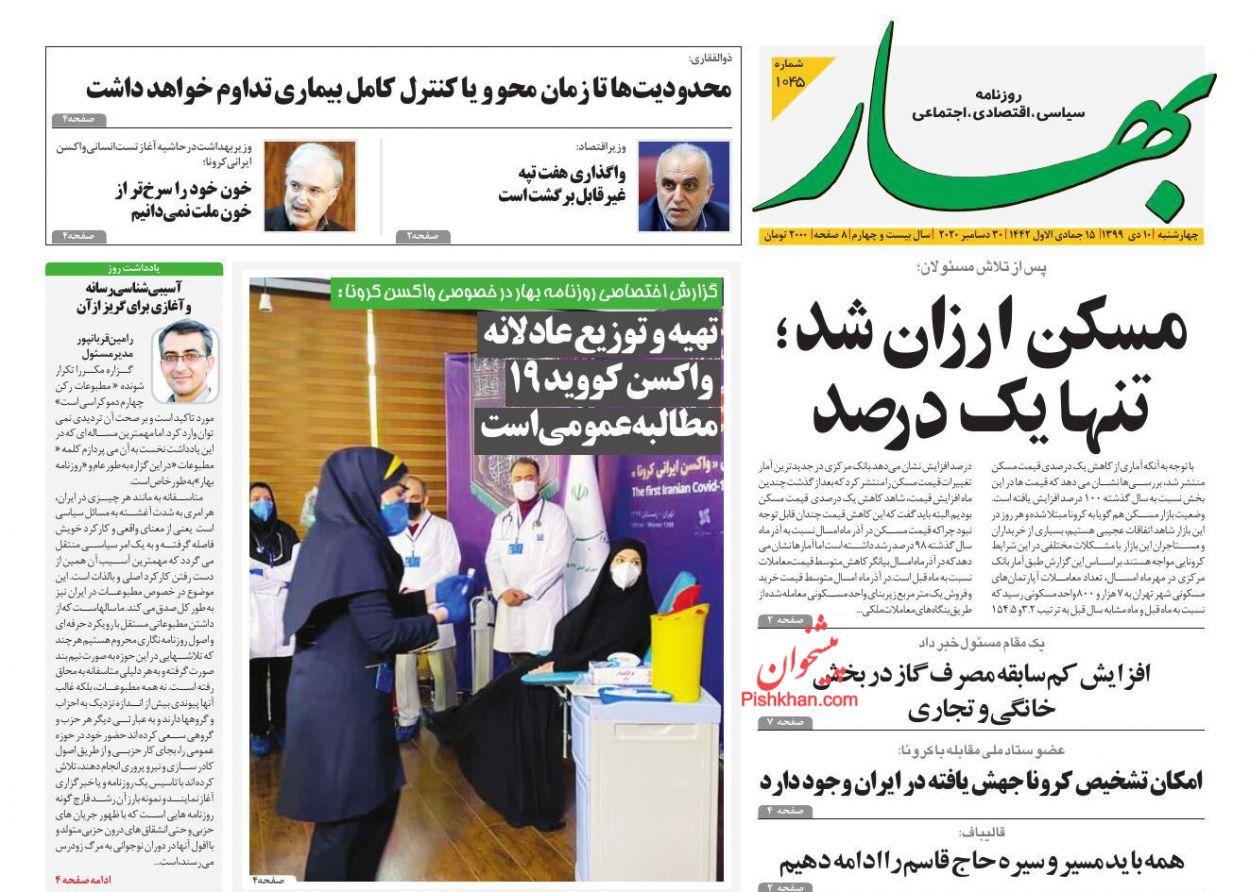 عناوین اخبار روزنامه بهار در روز پنجشنبه ۱۱ دی