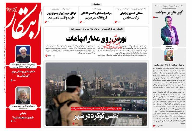عناوین اخبار روزنامه ابتکار در روز پنجشنبه ۱۱ دی