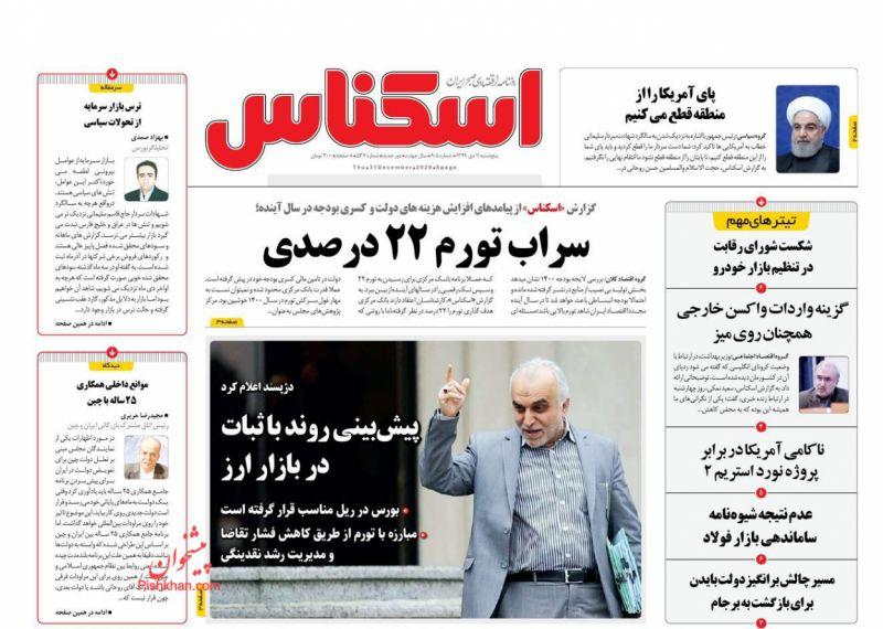 عناوین اخبار روزنامه اسکناس در روز پنجشنبه ۱۱ دی
