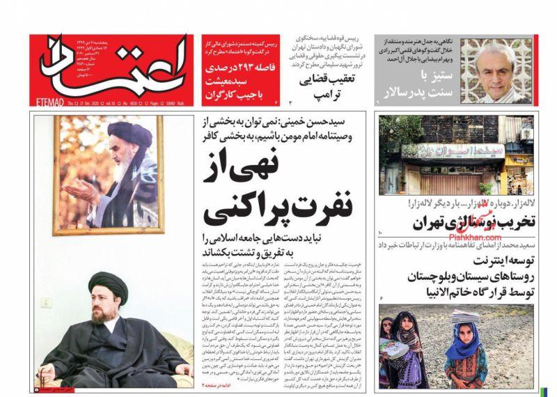 عناوین اخبار روزنامه اعتماد در روز پنجشنبه ۱۱ دی