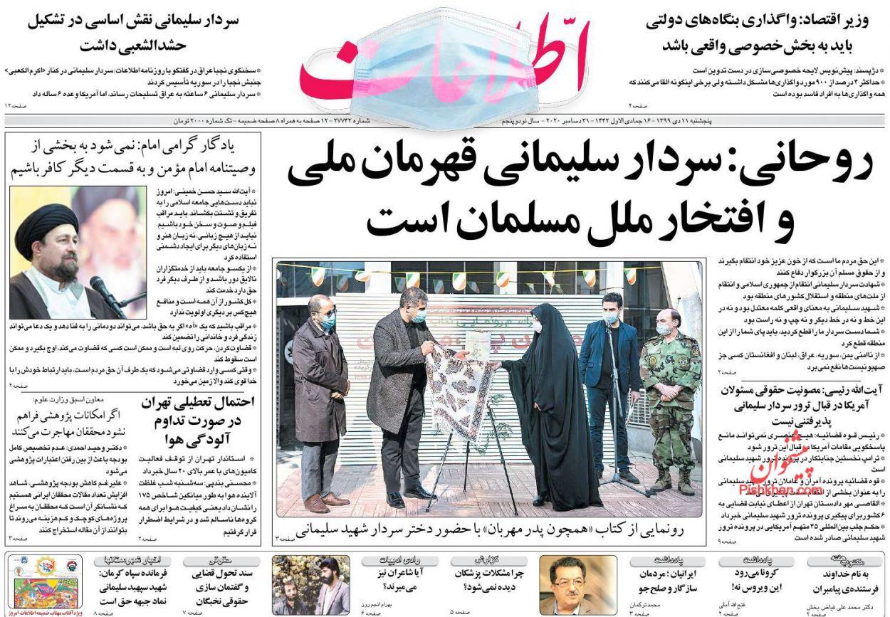 عناوین اخبار روزنامه اطلاعات در روز پنجشنبه ۱۱ دی