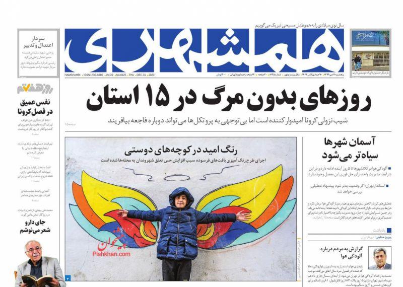 عناوین اخبار روزنامه همشهری در روز پنجشنبه ۱۱ دی