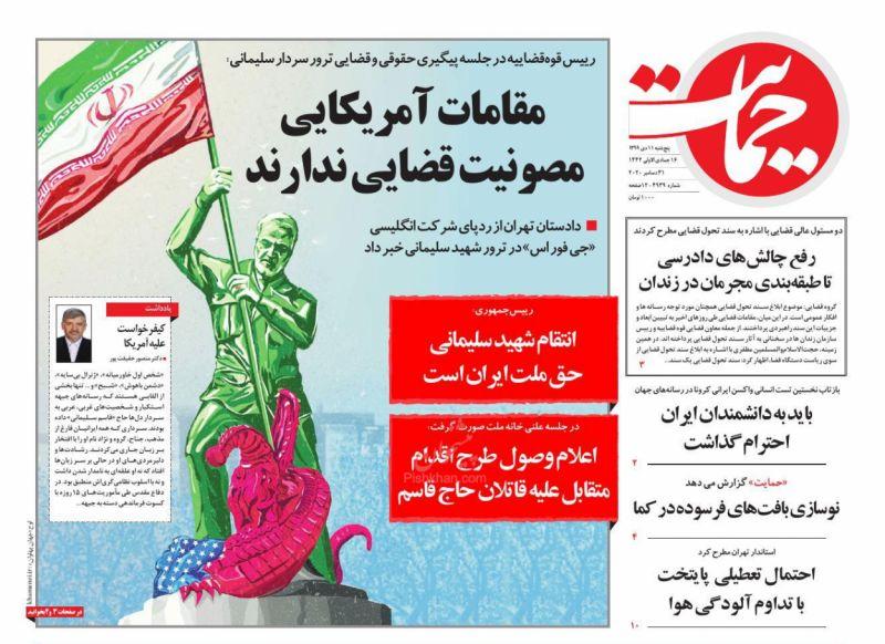 عناوین اخبار روزنامه حمایت در روز پنجشنبه ۱۱ دی