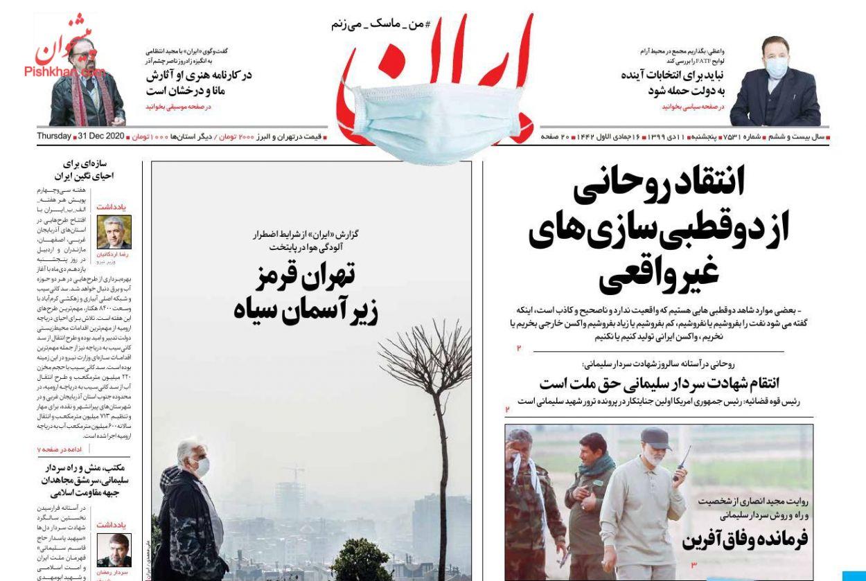 عناوین اخبار روزنامه ایران در روز پنجشنبه ۱۱ دی
