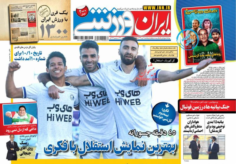 عناوین اخبار روزنامه ایران ورزشی در روز پنجشنبه ۱۱ دی