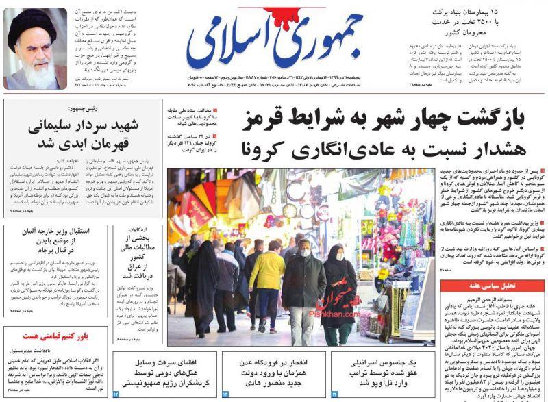 عناوین اخبار روزنامه جمهوری اسلامی در روز پنجشنبه ۱۱ دی