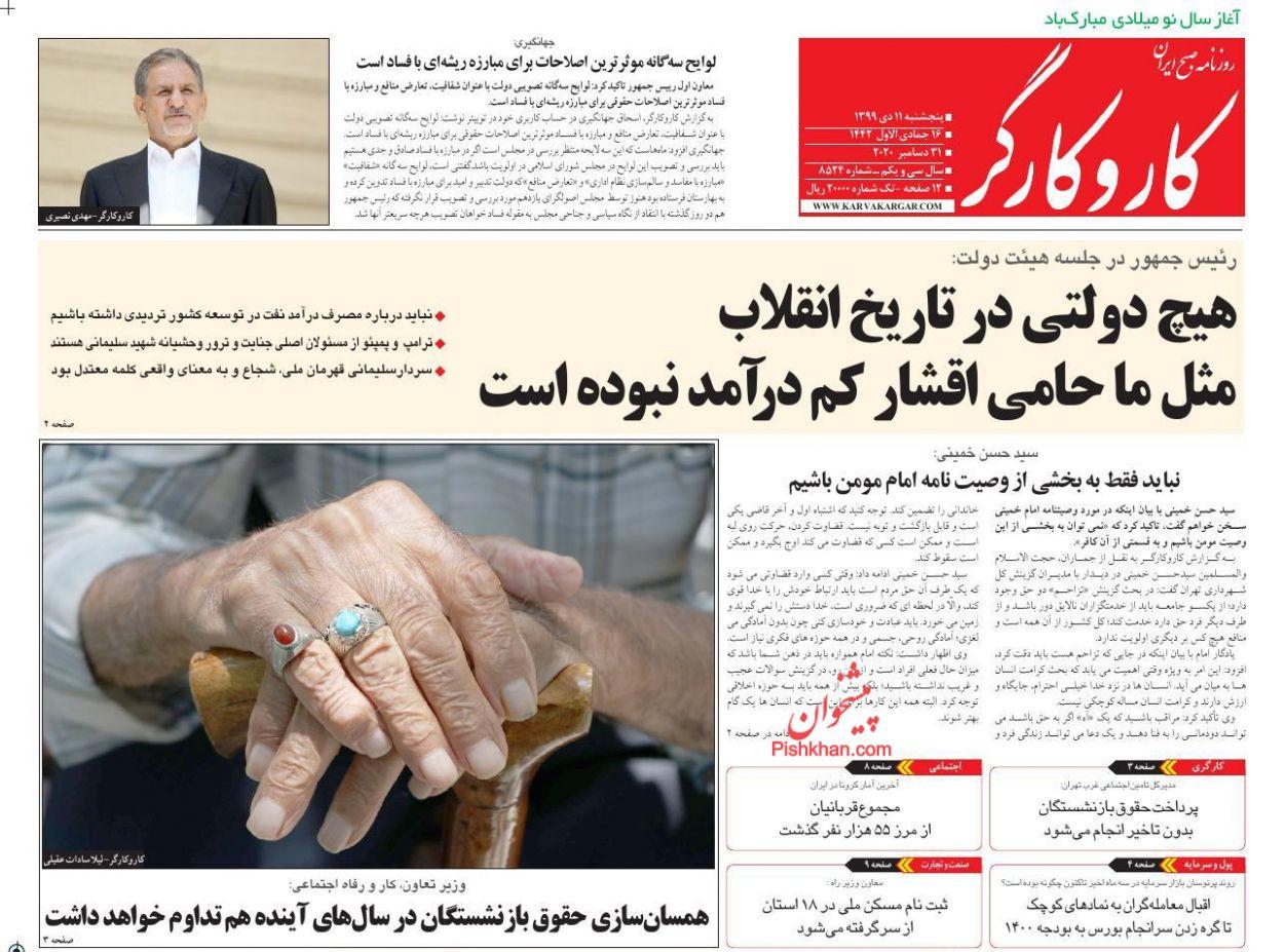عناوین اخبار روزنامه کار و کارگر در روز پنجشنبه ۱۱ دی