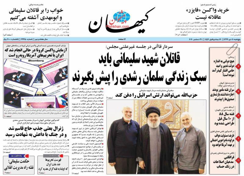 عناوین اخبار روزنامه کيهان در روز پنجشنبه ۱۱ دی