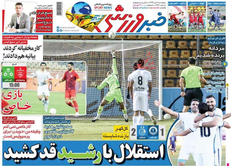 عناوین اخبار روزنامه خبر ورزشی در روز پنجشنبه ۱۱ دی