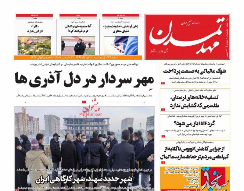 عناوین اخبار روزنامه مهد تمدن در روز پنجشنبه ۱۱ دی