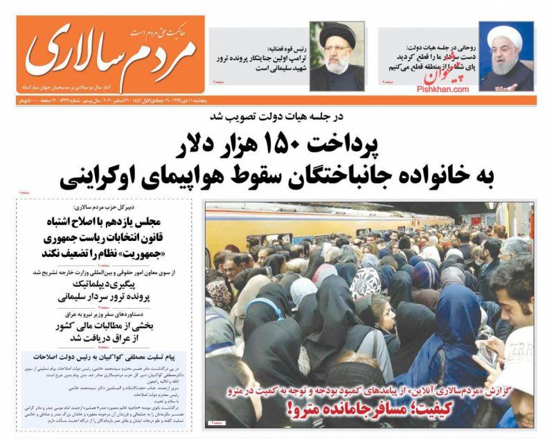 عناوین اخبار روزنامه مردم سالاری در روز پنجشنبه ۱۱ دی