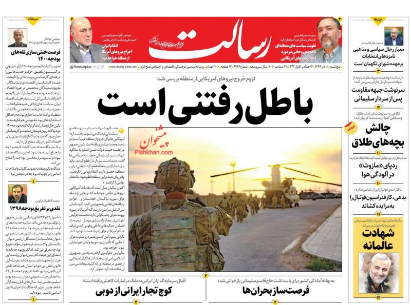 عناوین اخبار روزنامه رسالت در روز پنجشنبه ۱۱ دی
