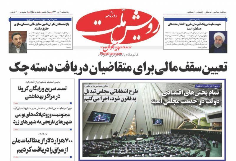 عناوین اخبار روزنامه رویش ملت در روز پنجشنبه ۱۱ دی
