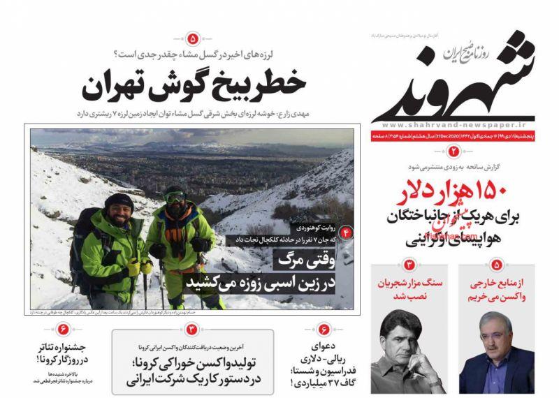 عناوین اخبار روزنامه شهروند در روز پنجشنبه ۱۱ دی