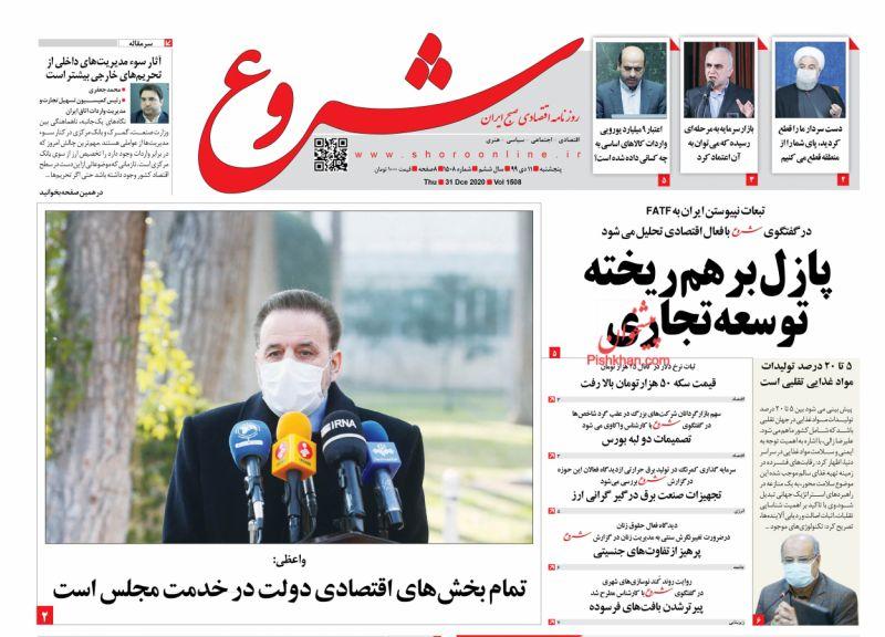 عناوین اخبار روزنامه شروع در روز پنجشنبه ۱۱ دی