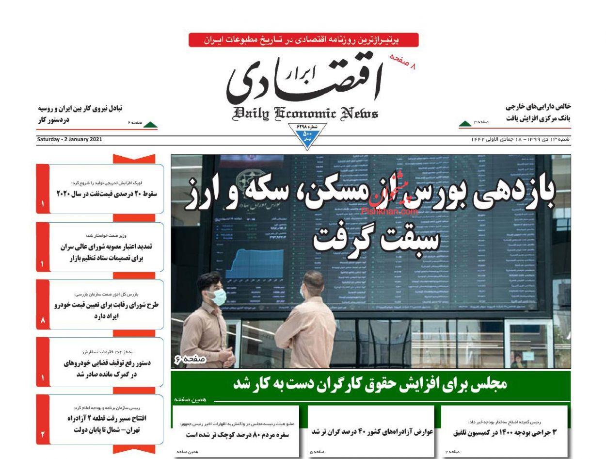 عناوین اخبار روزنامه ابرار اقتصادی در روز شنبه ۱۳ دی