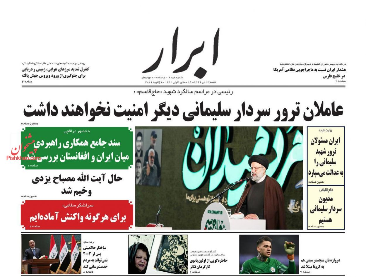 عناوین اخبار روزنامه ابرار در روز شنبه ۱۳ دی