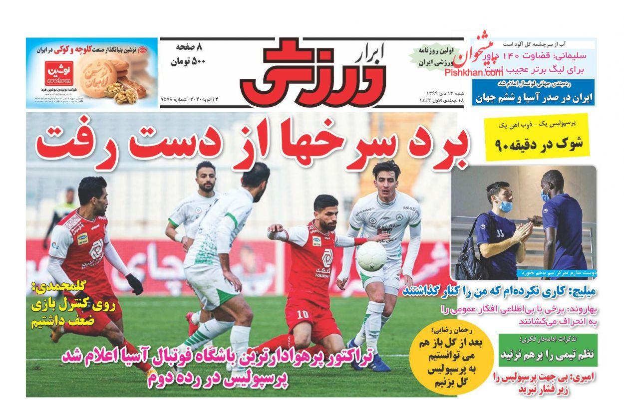 عناوین اخبار روزنامه ابرار ورزشى در روز شنبه ۱۳ دی