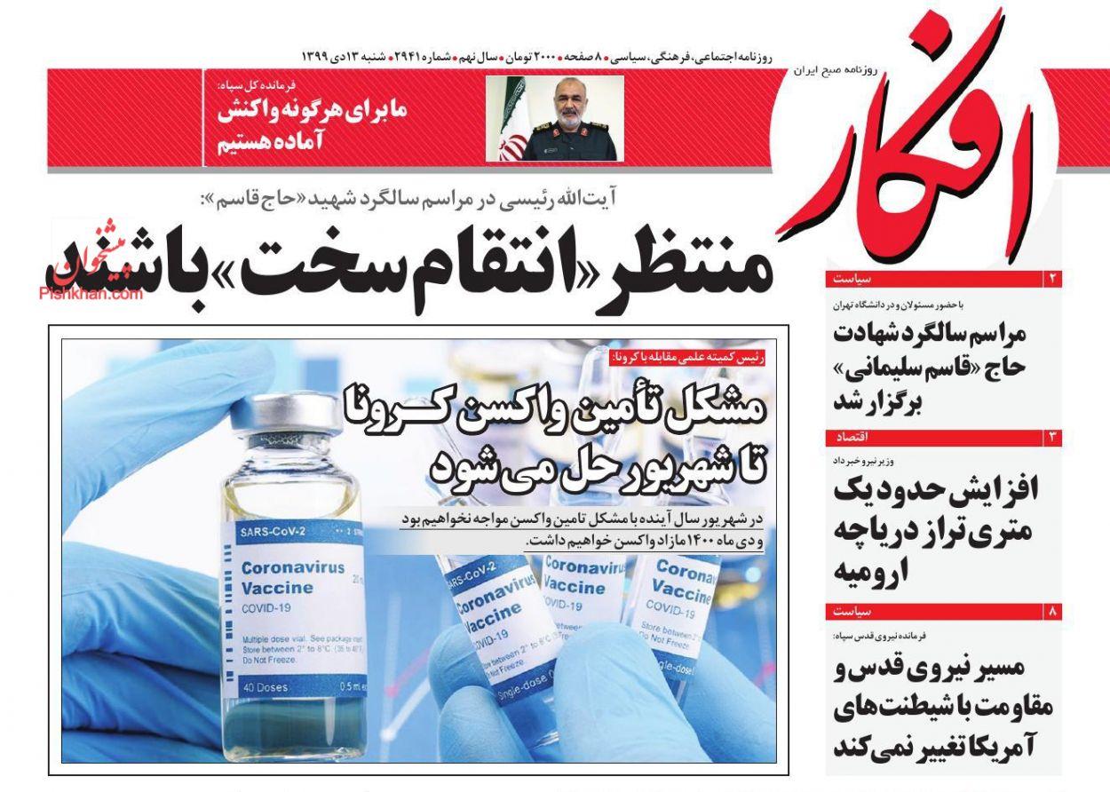 عناوین اخبار روزنامه افکار در روز شنبه ۱۳ دی