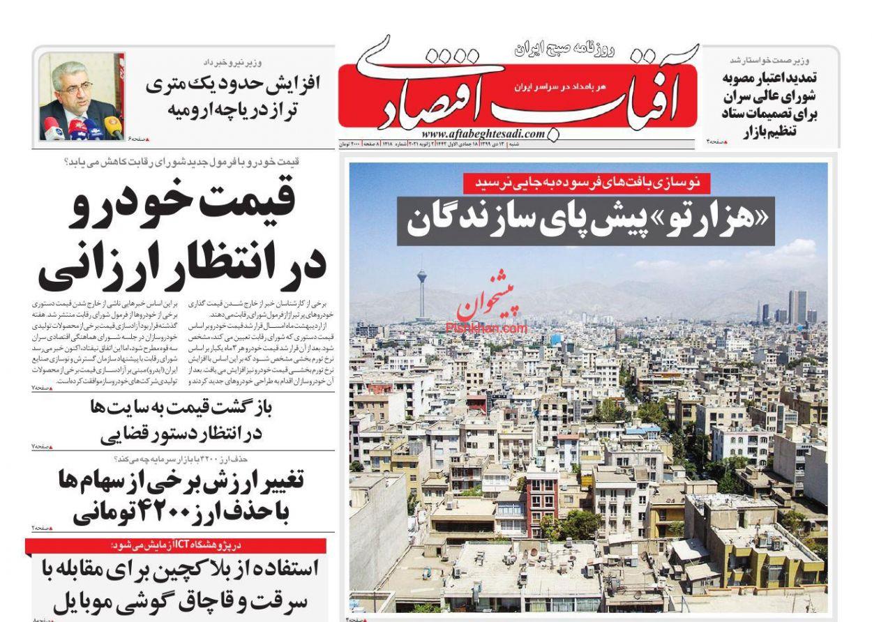 عناوین اخبار روزنامه آفتاب اقتصادی در روز شنبه ۱۳ دی