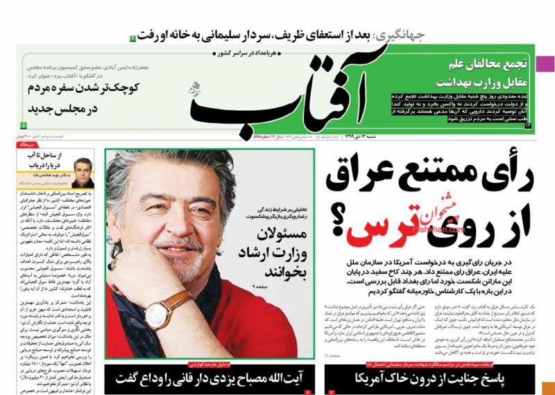 عناوین اخبار روزنامه آفتاب یزد در روز شنبه ۱۳ دی