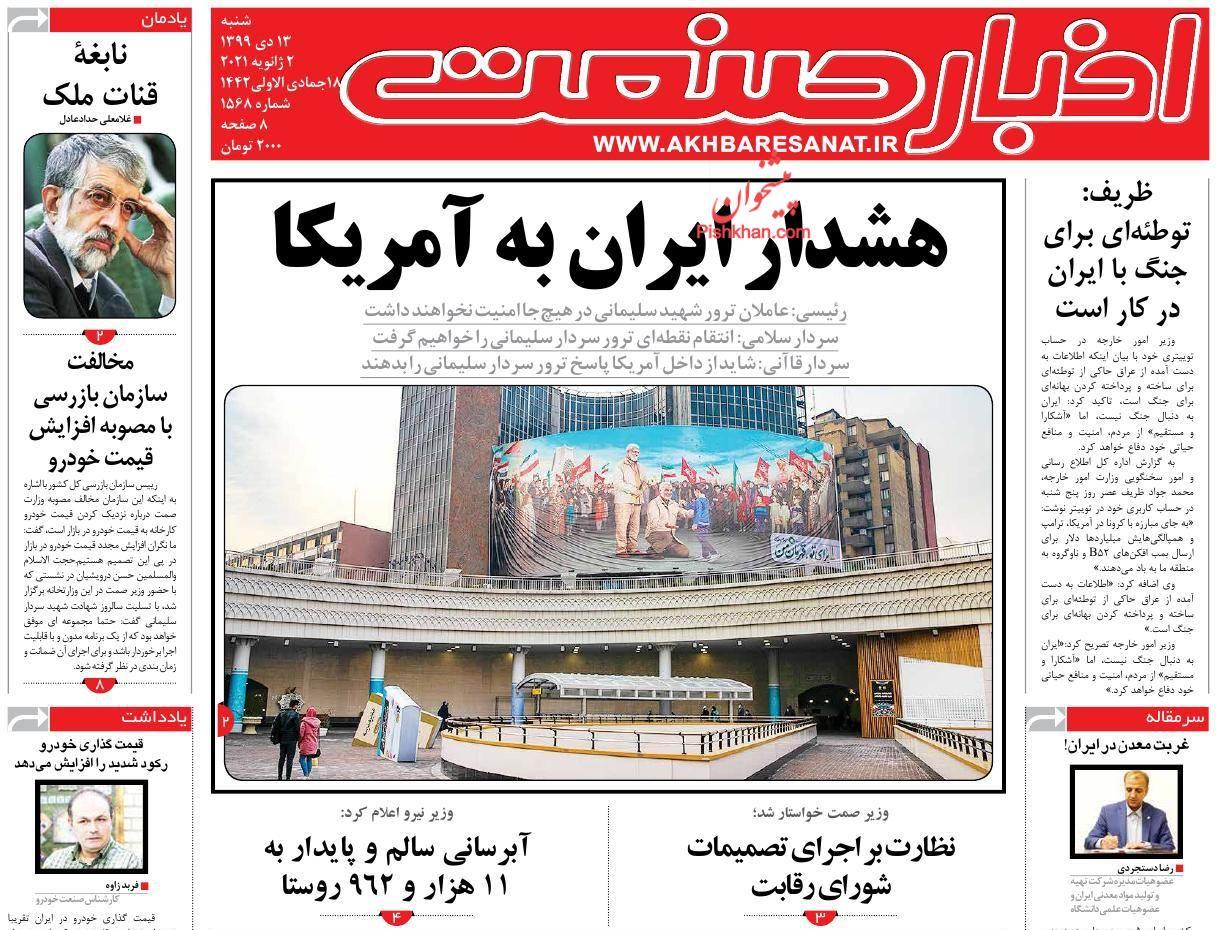 عناوین اخبار روزنامه اخبار صنعت در روز شنبه ۱۳ دی