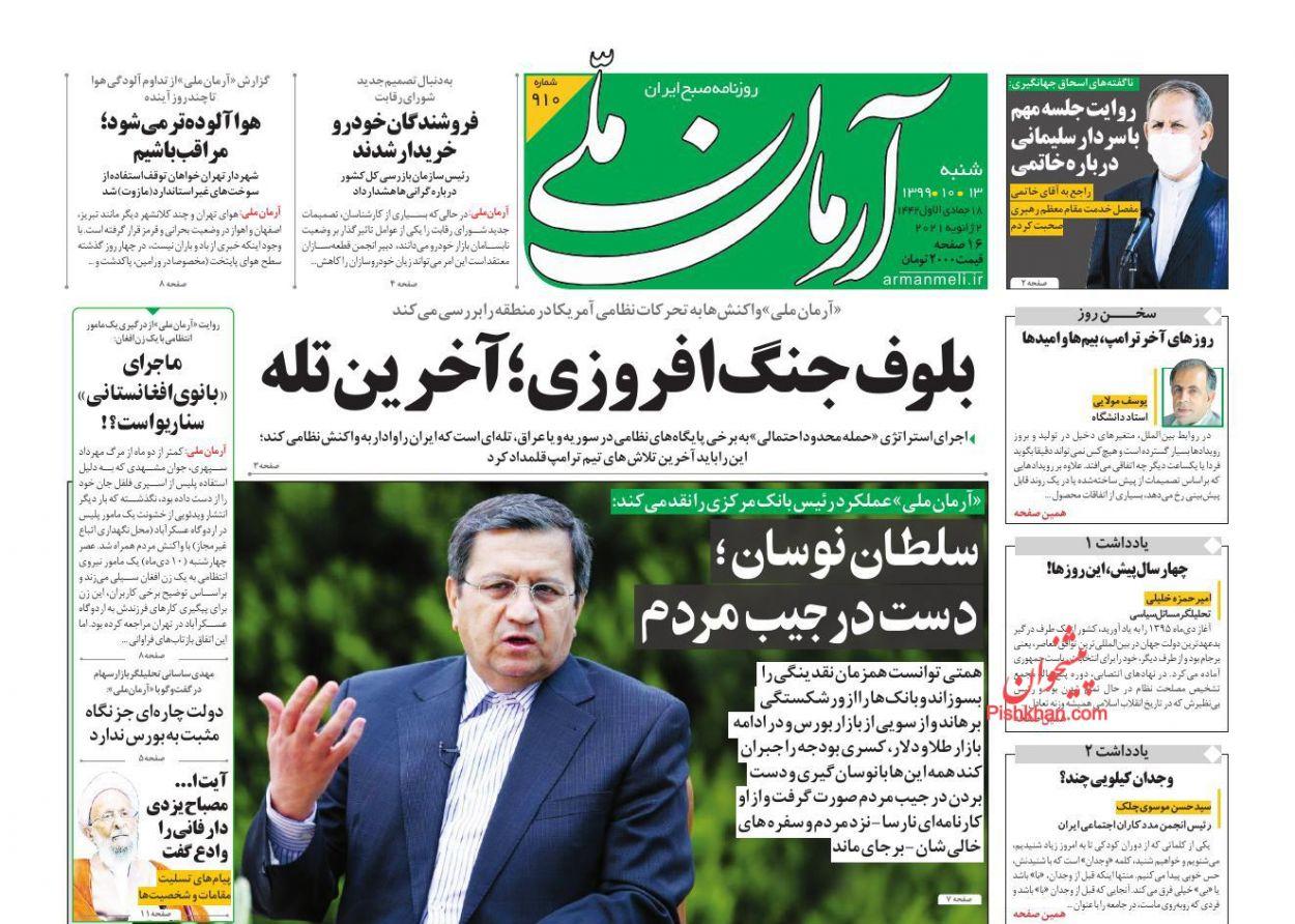 عناوین اخبار روزنامه آرمان ملی در روز شنبه ۱۳ دی