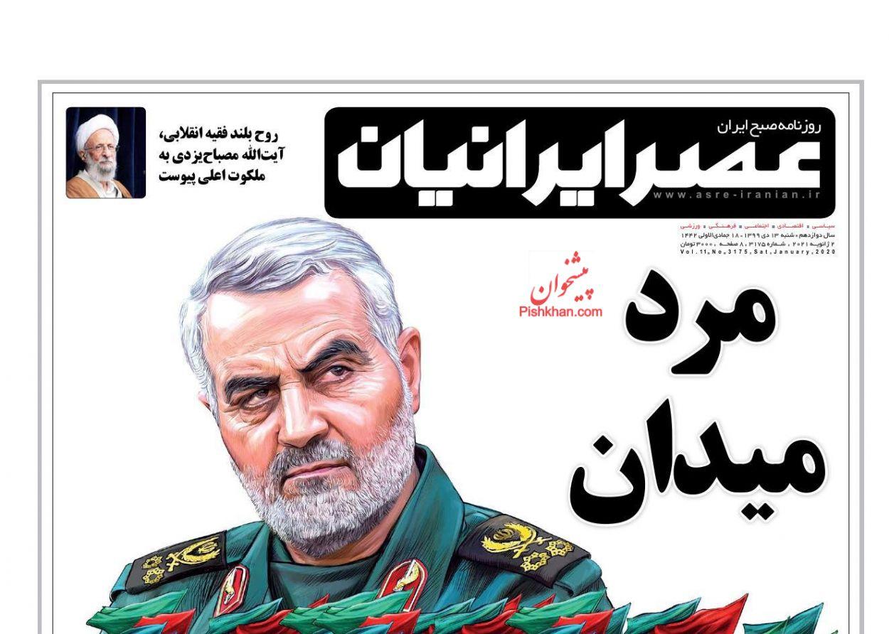 عناوین اخبار روزنامه عصر ایرانیان در روز شنبه ۱۳ دی