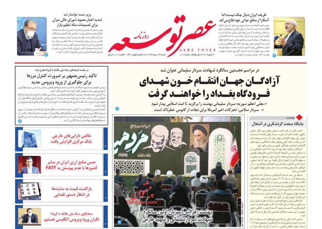 عناوین اخبار روزنامه عصر توسعه در روز شنبه ۱۳ دی