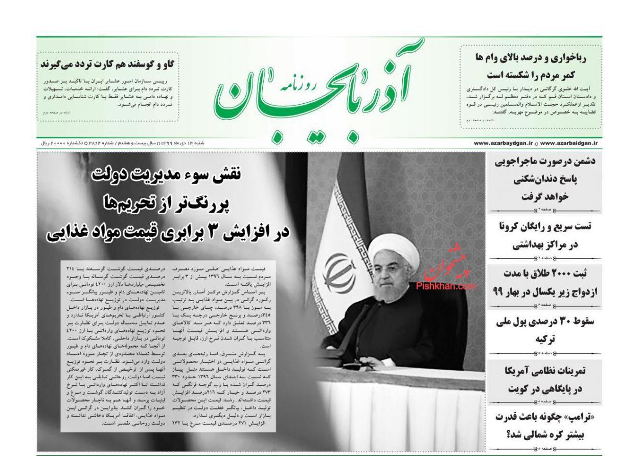 عناوین اخبار روزنامه آذربایجان در روز شنبه ۱۳ دی