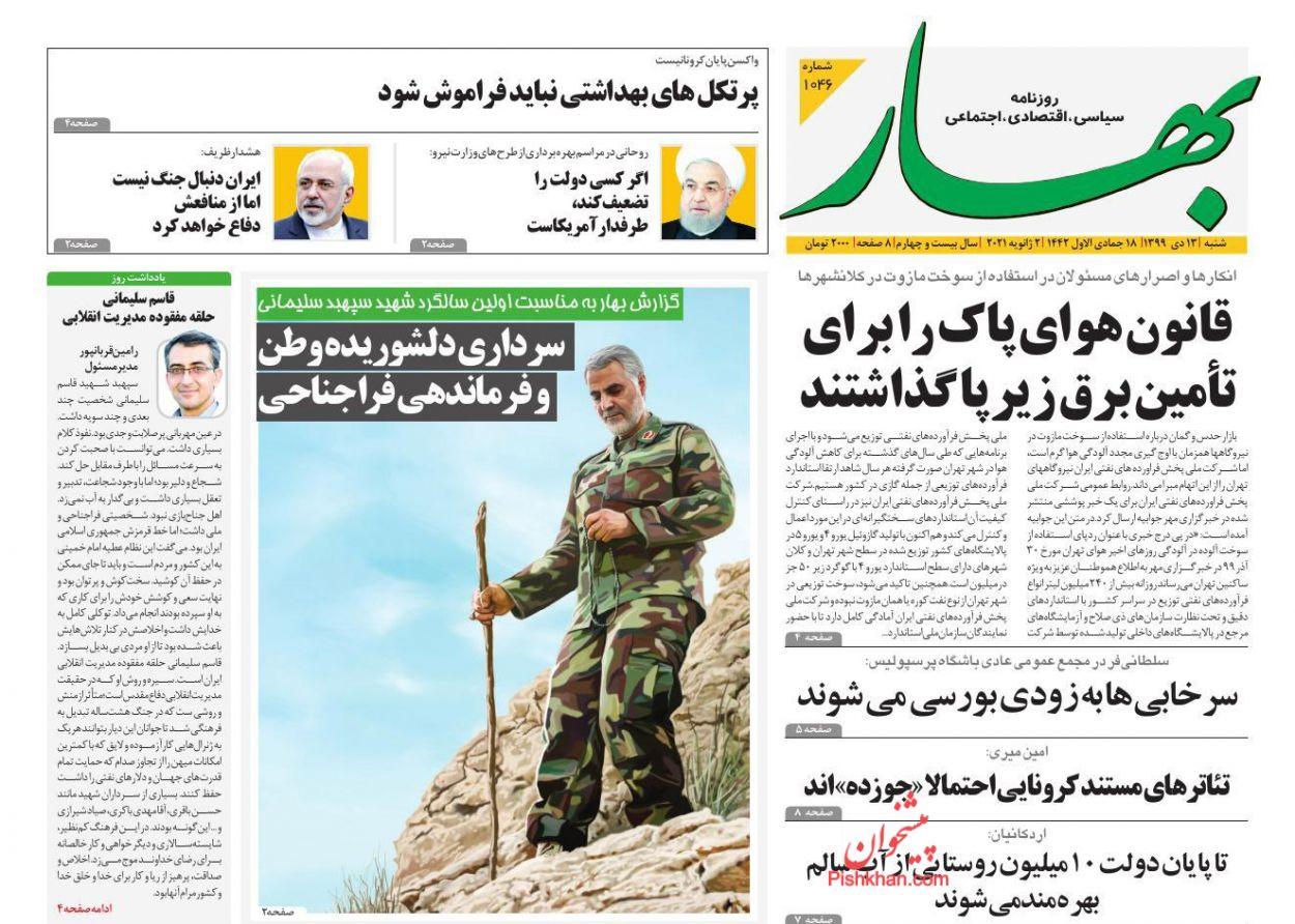 عناوین اخبار روزنامه بهار در روز شنبه ۱۳ دی