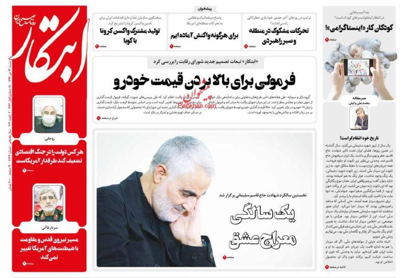 عناوین اخبار روزنامه ابتکار در روز شنبه ۱۳ دی