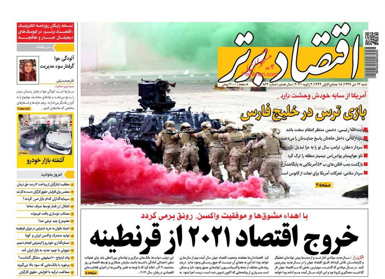عناوین اخبار روزنامه اقتصاد برتر در روز شنبه ۱۳ دی