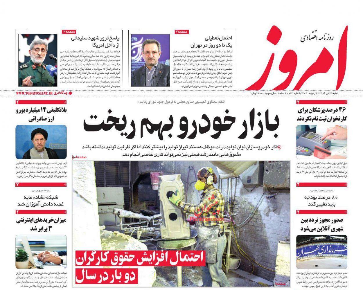 عناوین اخبار روزنامه امروز در روز شنبه ۱۳ دی