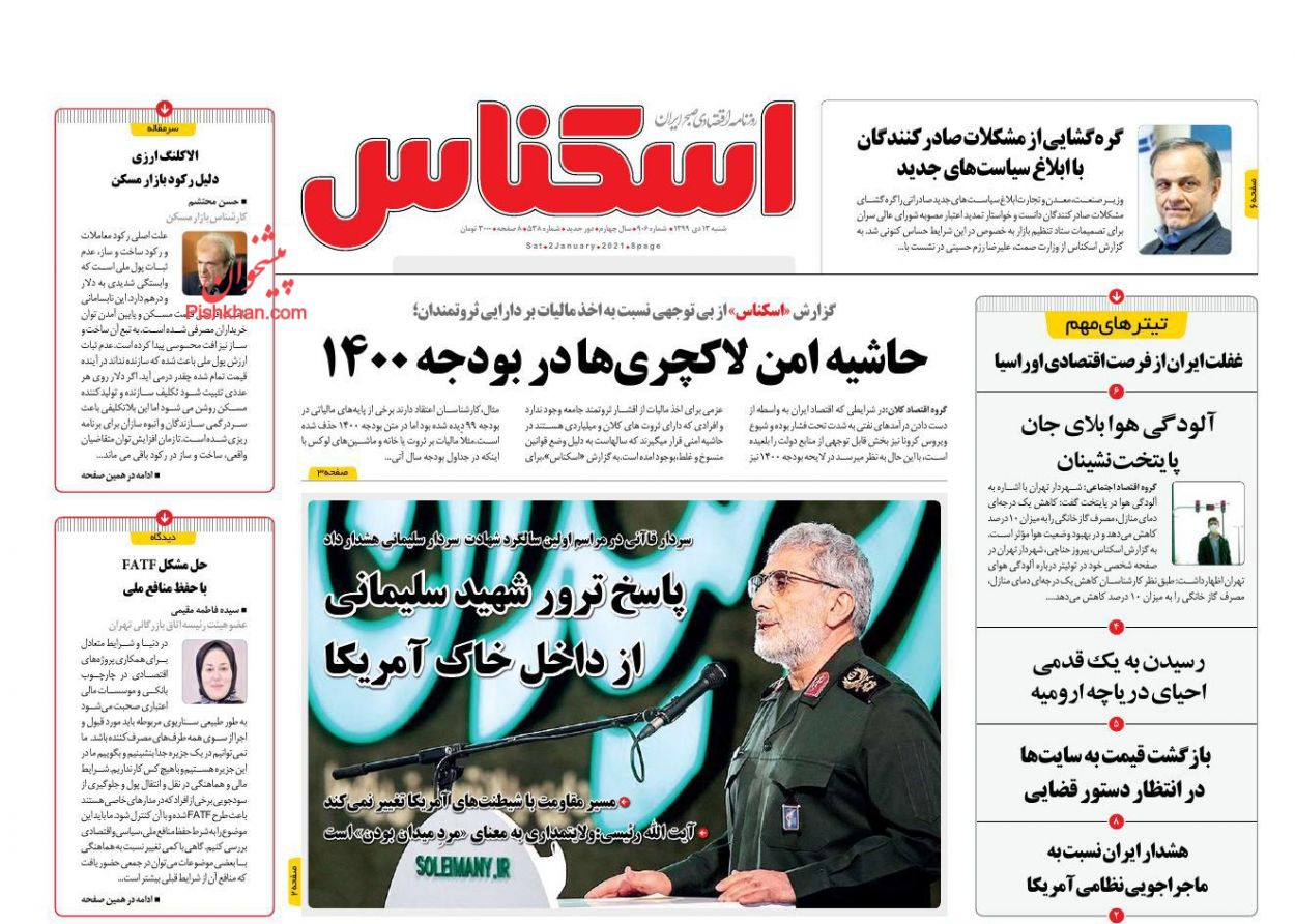 عناوین اخبار روزنامه اسکناس در روز شنبه ۱۳ دی