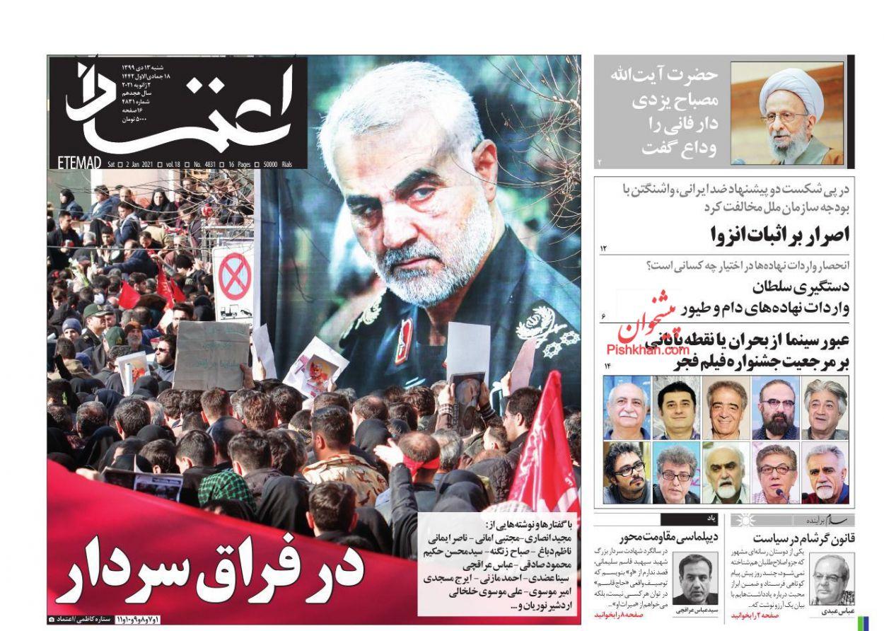 عناوین اخبار روزنامه اعتماد در روز شنبه ۱۳ دی