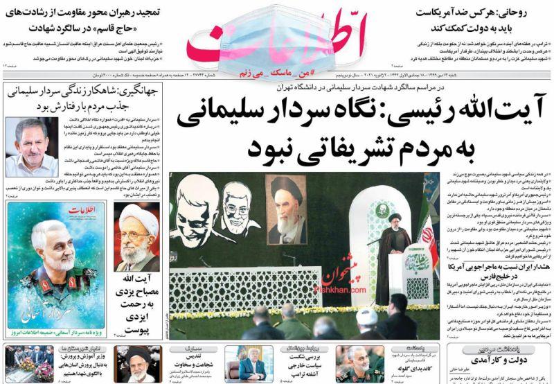 عناوین اخبار روزنامه اطلاعات در روز شنبه ۱۳ دی