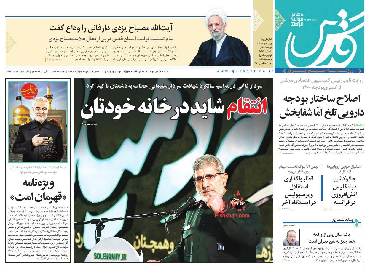 عناوین اخبار روزنامه قدس در روز شنبه ۱۳ دی